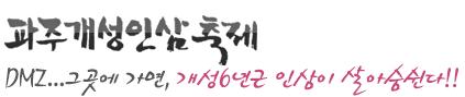 2015 파주개성인삼축제 DMZ...그곳에 가면, 개성6년근 인삼이 살아숨쉰다!!