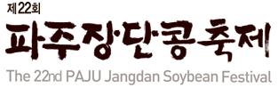2015 파주장단콩축제 대한민국대표 웰빙축제로 자리매김