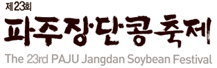 제23회  파주장단콩축제 The 23rd PAJU Jangdan Soybean Festival